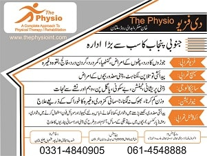 The Physio Rikshaw Ad